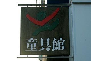 091109dougukan1